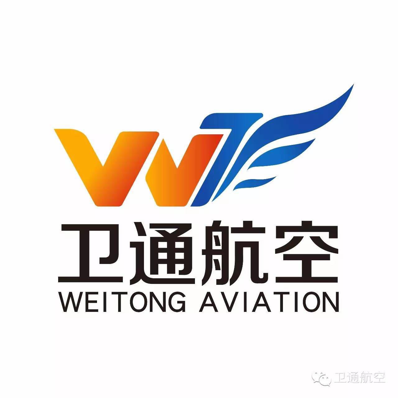 云南卫通航空服务有限公司